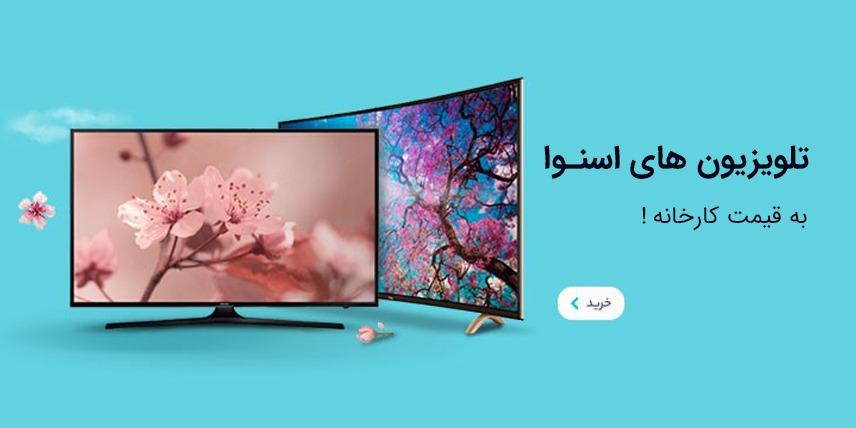 خرید تلویزیون اسنوا